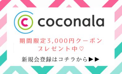 coconala-touroku