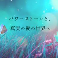 enkyori-fukuen-powerstone